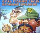 ДИАЛОГ О НЕВОЗМОЖНОМ, или проект «Ukraina» провалился